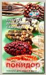 Кукуруза декоративная Самоцвет, 1 г
