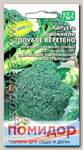 Капуста брокколи Голубое Веретено, 0,25 г