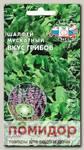 Шалфей мускатный Вкус грибов, 0,1 г
