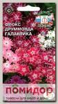 Флокс Друммонда Галактика, Смесь, 0,25 г