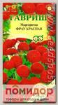 Маргаритка Фрау Красная, 5 шт. Элитная клумба