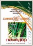 Лук батун Тотем, 25 г Sakata Профессиональная упаковка