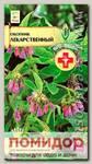 Окопник Лекарственный, 0,1 г Аптекарский огород