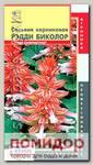 Сальвия карликовая Рэдди Биколор, 10 шт. Профессиональная коллекция