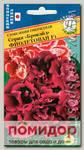Глоксиния махровая Брокейд Фиолетовая  F1, 10 драже