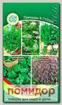 Кухонные пряности к Супам, 1,65 г