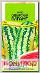 Арбуз Сибирский Гигант, 1 г