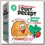 Снеки сибирские Мятные Няшки с ягодами DUET-ДЕСЕРТ, 20 г