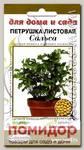 Петрушка листовая Сальса, 5 мультидраже (1 драже - 8-10 растений) Для дома и сада