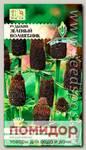Рудбекия Зеленый волшебник, 0,01 г