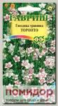 Гвоздика - травянка Торонто, 0,1 г