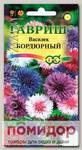 Василек Бордюрный, Смесь, 0,2 г