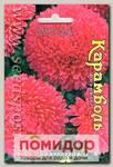 Астра китайская Карамболь Розовый, 40 шт.
