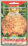 Сельдерей корневой Пражский гигант, 0,45 г