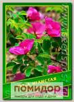 Роза Иглистая, 0,5 г (15 шт.)