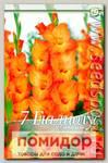 Гладиолус крупноцветковый ROYAL CLASS, 7 шт.