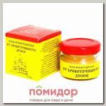 Мазь Монастырская От кровоточивости десен, 25 мл