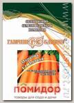 Морковь Иллада F1, 25 г Профессиональная упаковка