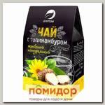 Чай травяной с Топинамбуром, 80 г