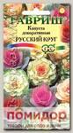 Капуста декоративная Русский круг, Смесь, 0,1 г