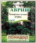 Тимофеевка луговая Утро, 20 г