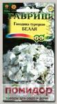 Гвоздика турецкая Белая, 0,2 г