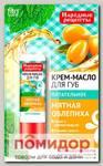 Крем-масло для губ Питательное Мятная Облепиха, 4,5 г