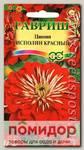 Цинния изящная Исполин Красный, 0,3 г