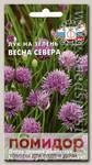 Лук шнитт Весна Севера, 0,5 г