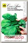 Репа листовая Комацуна, 1 г