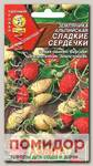 Земляника альпийская Сладкие сердечки, 0,04 г