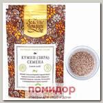 Кумин/Зира (семена), 30 г