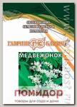 Черемша Медвежонок, 50 г Профессиональная упаковка