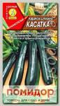 Кабачок цуккини Касатка ®, 2 г