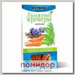 Крекеры льняные Морковь, 60 г