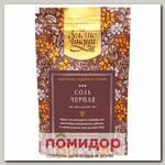Соль чёрная Кала Намак, 80 г