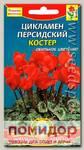 Цикламен персидский Костер, 3 шт.