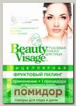 Маска для лица тканевая Beauty Visage Мицеллярная Фруктовый пилинг, 25 мл