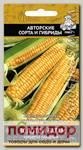 Кукуруза сахарная Золотой батам, 10 г Авторские сорта и гибриды