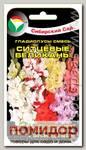 Гладиолус Ситцевые великаны, Смесь семян, 5 г