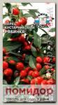 Перец кустарниковый Рябинка, 0,05 г
