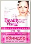 Маска для лица тканевая Beauty Visage Коллагеновая Anti-Age, 25 мл