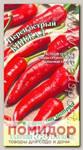 Перец острый Кинжал, 0,2 г Семена от автора