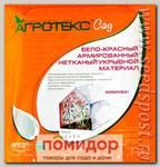 Укрывной материал Агротекс 60 Двойная защита. Армированный Бело-Красный 1,6х5 м