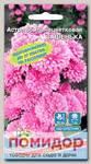 Астра обильноцветковая Сашенька, 0,2 г