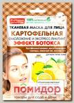 Маска для лица тканевая Народные рецепты Картофельная, 25 мл