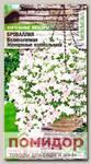Броваллия ампельная Великолепная Жемчужные Колокольчики, 10 шт. PanAmerican Seeds Ампельные Шедевры
