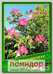 Роза Тупоушковая, 0,5 г (20 шт.)