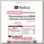 Крем Дерматологический Уменьшающий покраснения, гипоаллергенный День/ночь DR MEDICA ACNE, 50 мл