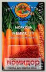 Морковь Невис F1, 100 гелевых драже Грядка лентяя